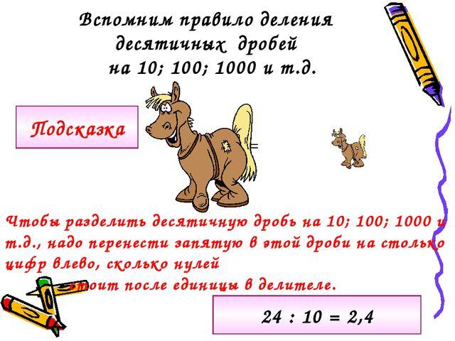 Вспомним правило деления десятичных дробей на 10; 100; 1000 и т.д. : 10 = Под...