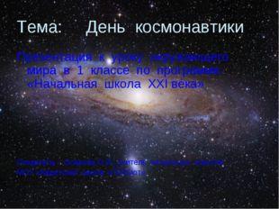 Тема: День космонавтики Презентация к уроку окружающего мира в 1 классе по пр