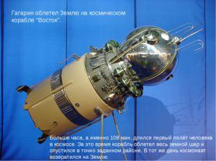 """Гагарин облетел Землю на космическом корабле """"Восток"""". Больше часа, а именно"""