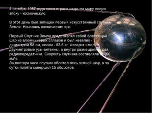 4 октября 1957 года наша страна открыла миру новую эпоху - космическую. В это