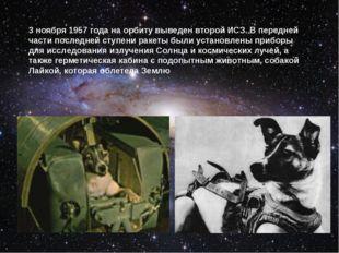 3 ноября 1957 года на орбиту выведен второй ИСЗ. В передней части последней с