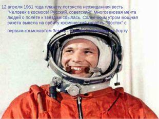 """12 апреля 1961 года планету потрясла неожиданная весть """"Человек в космосе! Ру"""