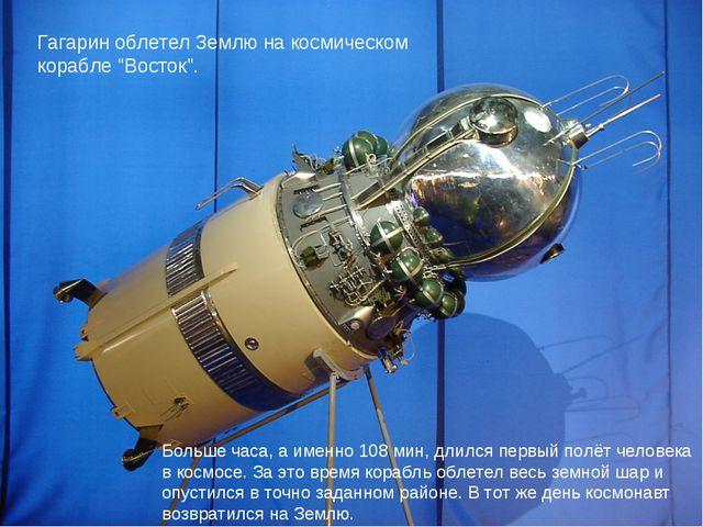 """Гагарин облетел Землю на космическом корабле """"Восток"""". Больше часа, а именно..."""