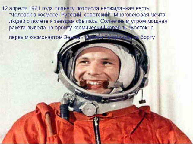 """12 апреля 1961 года планету потрясла неожиданная весть """"Человек в космосе! Ру..."""