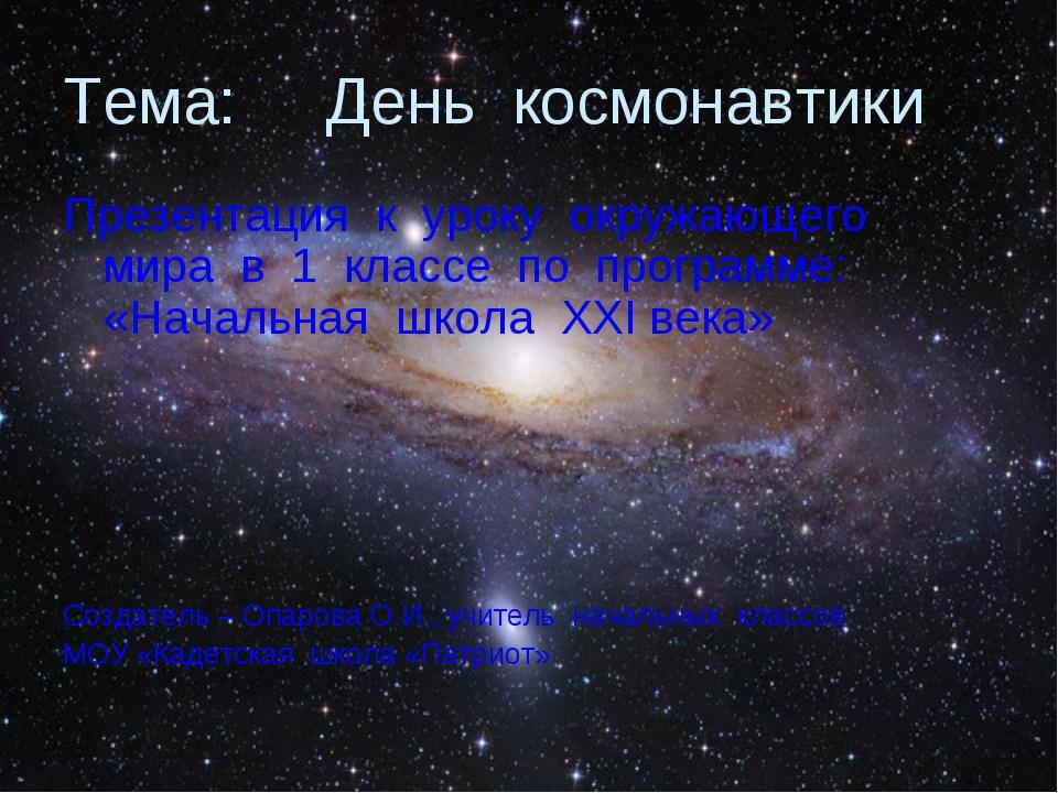 Тема: День космонавтики Презентация к уроку окружающего мира в 1 классе по пр...