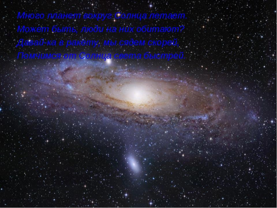 Много планет вокруг Солнца летает. Может быть, люди на них обитают? Давай-ка...