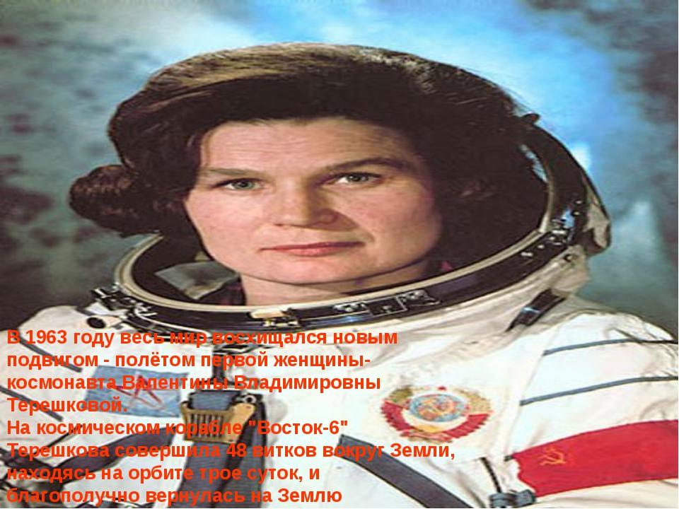 В 1963 году весь мир восхищался новым подвигом - полётом первой женщины-космо...