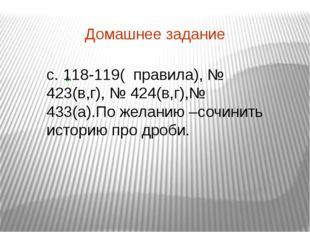 Домашнее задание с.    с. 118-119( правила), № 423(в,г), № 4