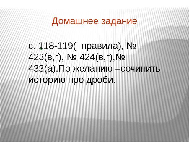 Домашнее задание с.    с. 118-119( правила), № 423(в,г), № 4...