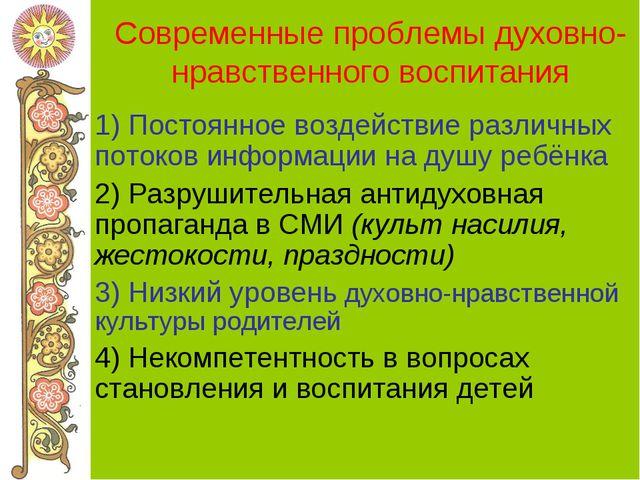 Современные проблемы духовно-нравственного воспитания 1) Постоянное воздейств...