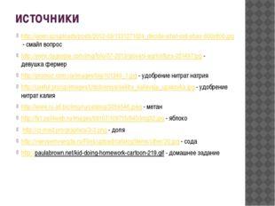 источники http://open.az/uploads/posts/2012-03/1331271024_decide-what-sell-eb