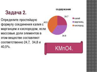 KMnO4. Задача 2. Определите простейшую формулу соединения калия с марганцем и