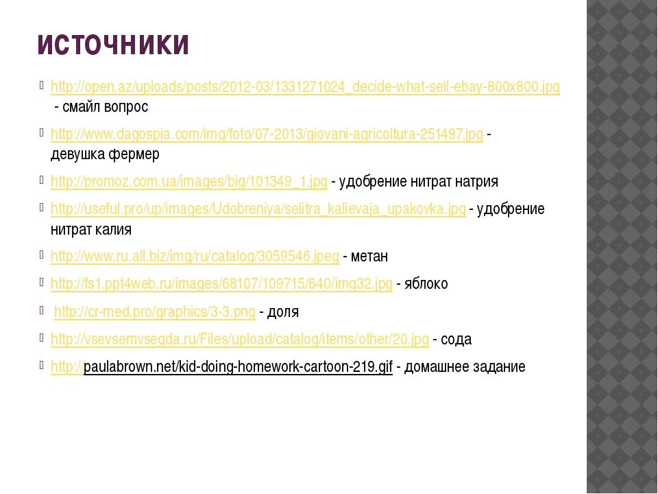 источники http://open.az/uploads/posts/2012-03/1331271024_decide-what-sell-eb...
