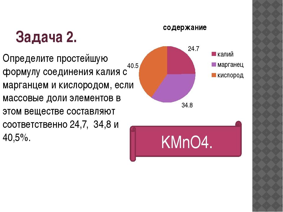 KMnO4. Задача 2. Определите простейшую формулу соединения калия с марганцем и...