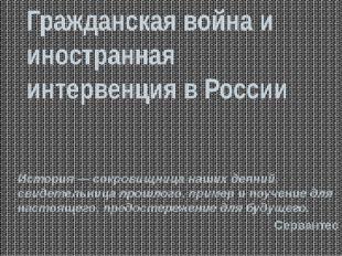 Гражданская война и иностранная интервенция в России История — сокровищница н
