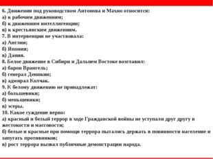 6. Движения под руководством Антонова и Махно относится: а) к рабочим движени