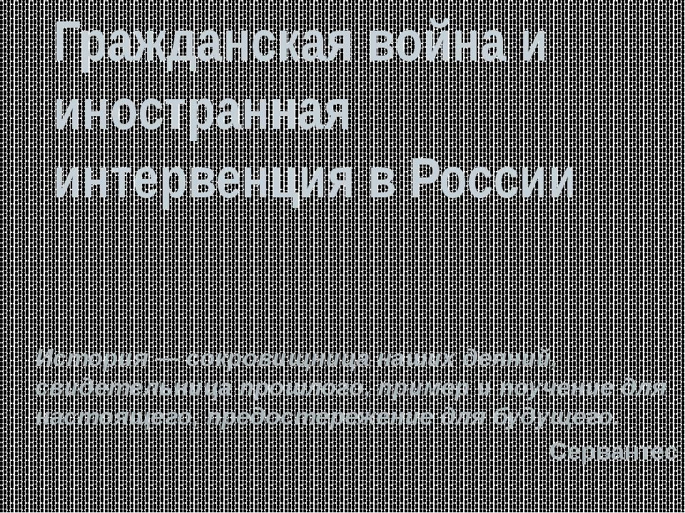 Гражданская война и иностранная интервенция в России История — сокровищница н...
