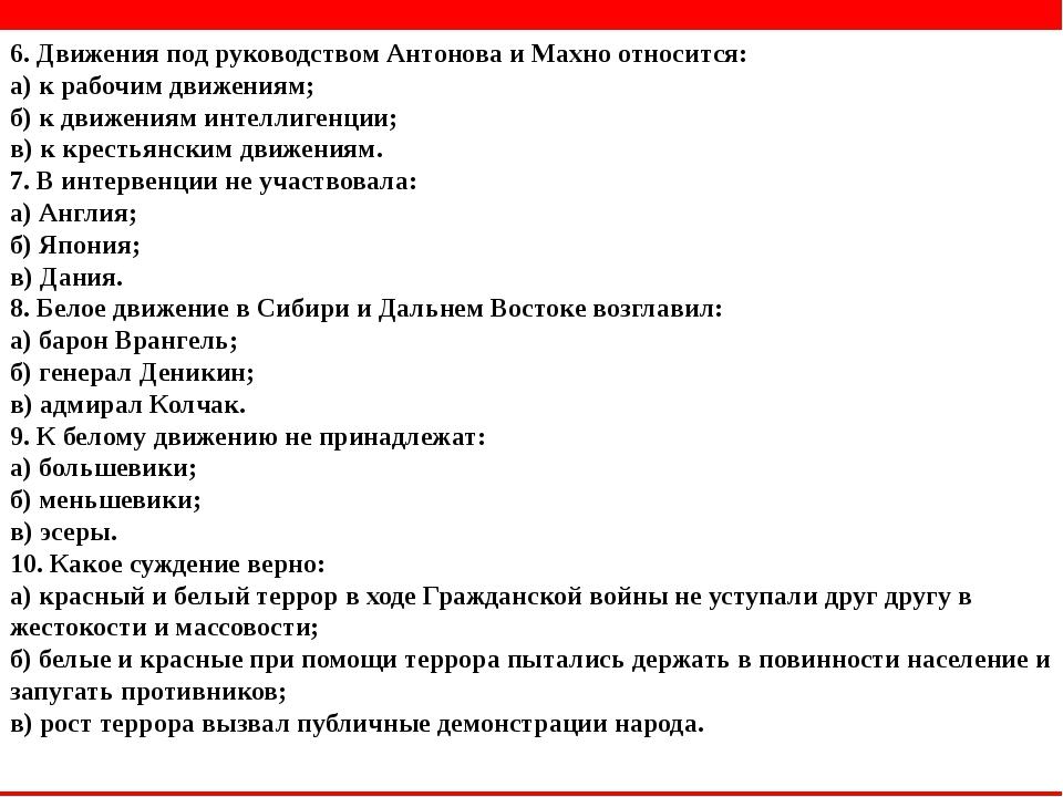 6. Движения под руководством Антонова и Махно относится: а) к рабочим движени...