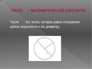Число π- математическая константа Число π - это число, которое равно отношени