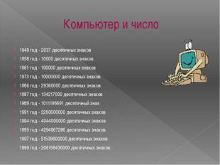 Компьютер и число  1949 год - 2037 десятичных знаков 1958 год - 10000 десяти