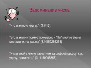 """Запоминание числа  """"Что я знаю о кругах"""" ( 3,1416).  """"Это я знаю и помню п"""
