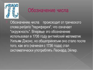 Обозначение числа  Обозначение числа  происходит от греческого слова perij