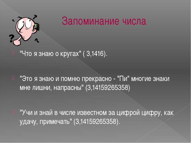 """Запоминание числа  """"Что я знаю о кругах"""" ( 3,1416).  """"Это я знаю и помню п..."""
