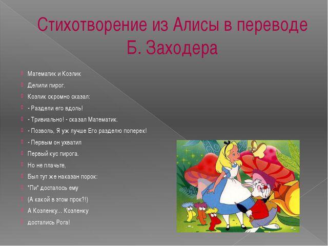 Стихотворение из Алисы в переводе Б. Заходера Математик и Козлик Делили пирог...