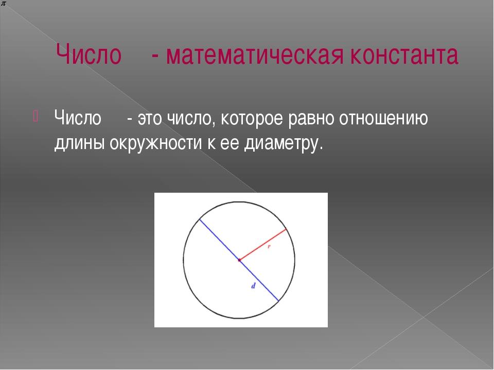 Число π- математическая константа Число π - это число, которое равно отношени...