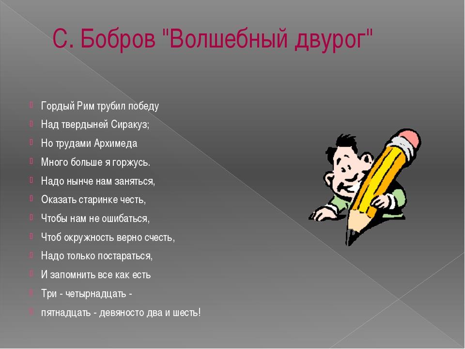 """С. Бобров """"Волшебный двурог""""  Гордый Рим трубил победу Над твердыней Сиракуз..."""