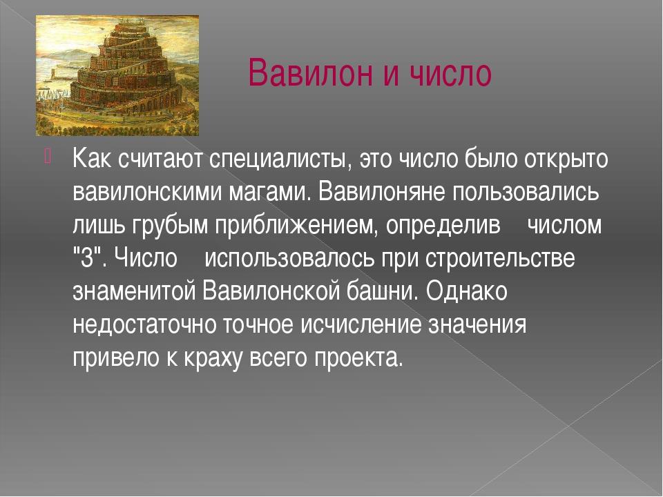 Вавилон и число  Как считают специалисты, это число было открыто вавилонски...