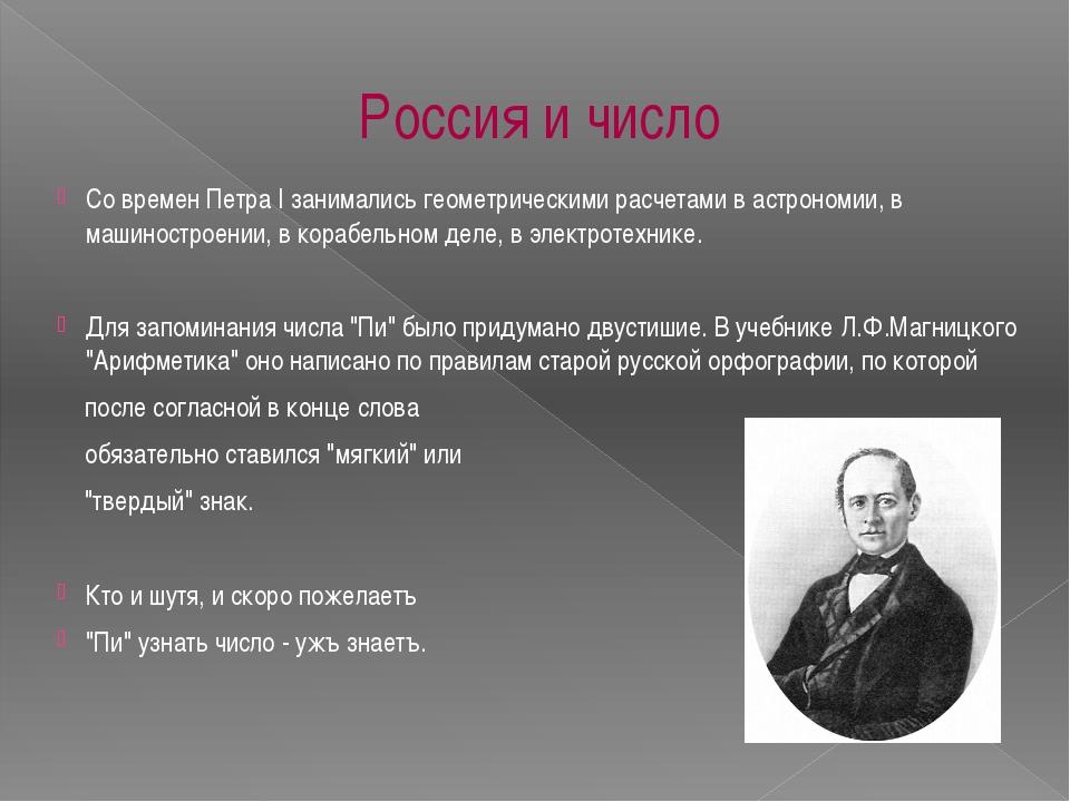 Россия и число  Со времен Петра I занимались геометрическими расчетами в аст...