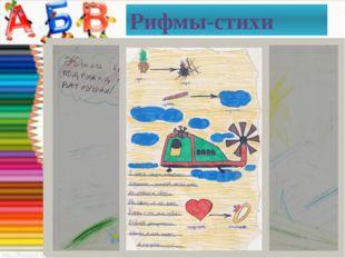 Рифмы-стихи
