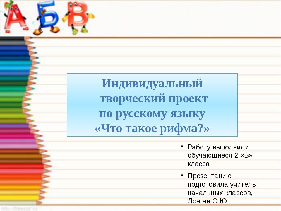 Индивидуальный творческий проект по русскому языку «Что такое рифма?» Работу...