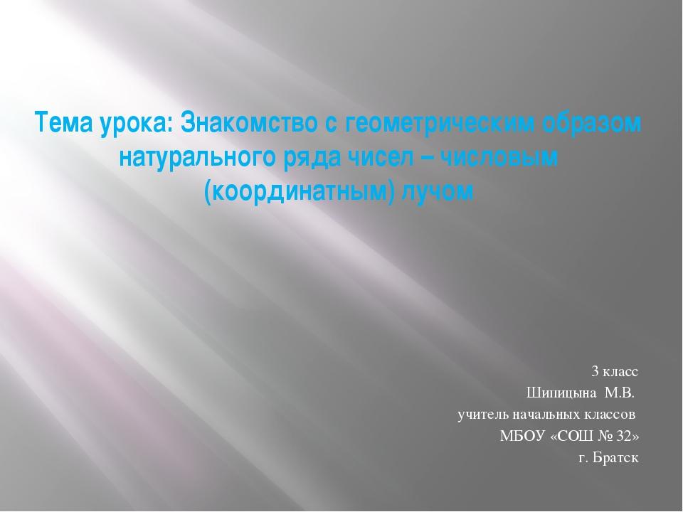 Тема урока: Знакомство с геометрическим образом натурального ряда чисел – чис...