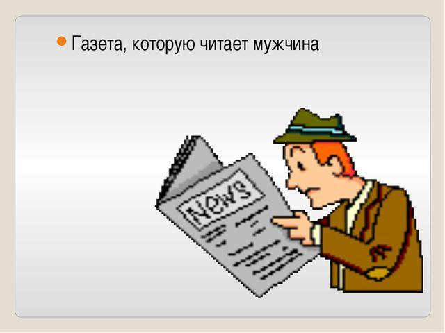 Газета, которую читает мужчина