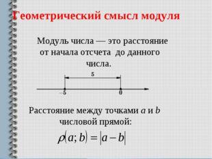 Геометрический смысл модуля Модуль числа — это расстояние от начала отсчета д