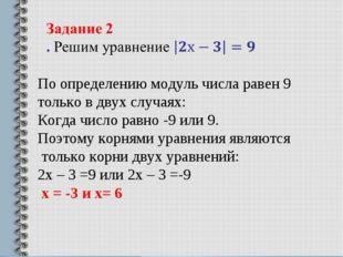 По определению модуль числа равен 9 только в двух случаях: Когда число равно