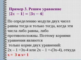 По определению модули двух чисел равны тогда и только тогда, когда эти числа