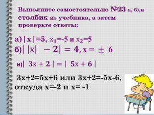 Выполните самостоятельно №23 а, б),и столбик из учебника, а затем проверьте о