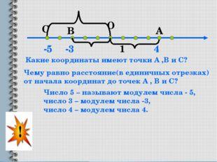 О 1 А В Какие координаты имеют точки А ,В и С? 4 -3 Чему равно расстояние(в е
