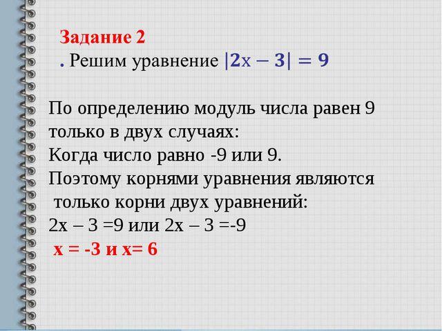 По определению модуль числа равен 9 только в двух случаях: Когда число равно...