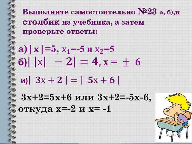 Выполните самостоятельно №23 а, б),и столбик из учебника, а затем проверьте о...
