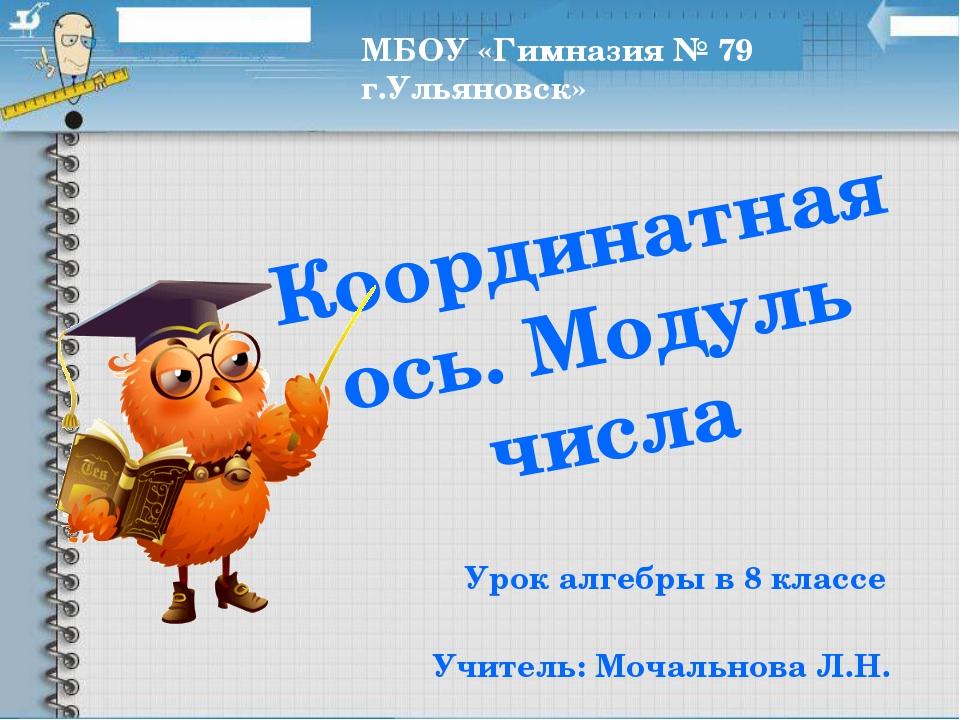 Координатная ось. Модуль числа Урок алгебры в 8 классе МБОУ «Гимназия № 79 г....