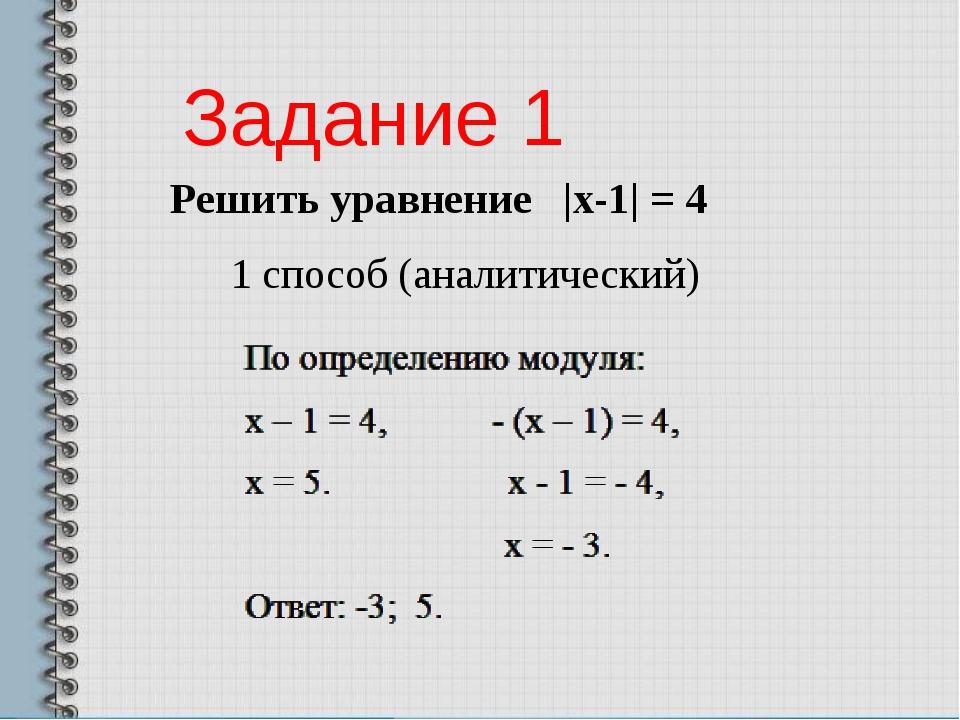 Решить уравнение |x-1| = 4 1 способ (аналитический) Задание 1