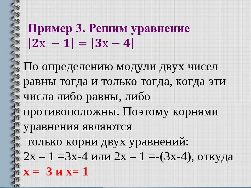 По определению модули двух чисел равны тогда и только тогда, когда эти числа...