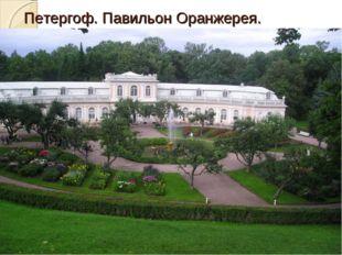 Петергоф. Павильон Оранжерея.