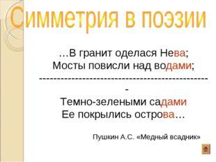 …В гранит оделася Нева; Мосты повисли над водами; --------------------------