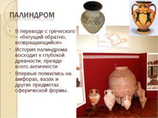 В переводе с греческого – «бегущий обратно, возвращающийся» История палиндром