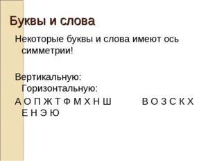 Буквы и слова Некоторые буквы и слова имеют ось симметрии! Вертикальную: Гори